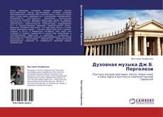 Обложка Духовная музыка Дж.Б. Перголези