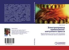 Couverture de Электропривод кривошипно-шатунного пресса