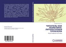 Portada del libro de ЧИТАТЕЛЬ КАК ТЕОРЕТИКО-ЛИТЕРАТУРНАЯ ПРОБЛЕМА