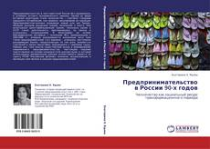 Bookcover of Предпринимательство в России 90-х годов