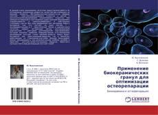Couverture de Применение биокерамических гранул для оптимизации остеорепарации