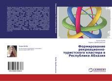 Bookcover of Формирование рекреационно-туристского кластера в Республике Абхазия