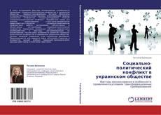 Bookcover of Социально-политический конфликт в украинском обществе
