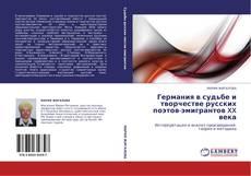 Обложка Германия в судьбе и творчестве русских поэтов-эмигрантов XX века