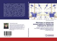 Buchcover von Методы и средства мониторинга сервисов передачи данных