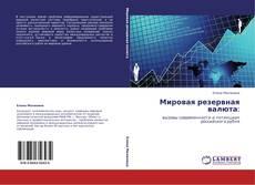 Bookcover of Мировая резервная валюта:
