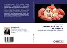 Bookcover of Жилищный сектор экономики
