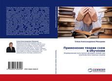 Buchcover von Применение теории схем в обучении