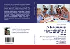 Borítókép a  Реформирование школьного обществоведения в 1920-начале 1930-х годов - hoz