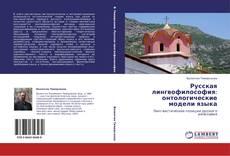 Bookcover of Русская лингвофилософия: онтологические модели языка
