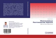 Bookcover of Многослойные Рентгеновские Зеркала