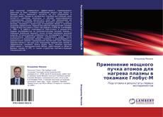 Buchcover von Применение мощного пучка атомов для нагрева плазмы в токамаке Глобус-М