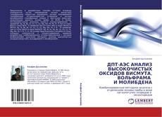 Обложка ДПТ-АЭС АНАЛИЗ ВЫСОКОЧИСТЫХ ОКСИДОВ ВИСМУТА, ВОЛЬФРАМА И МОЛИБДЕНА