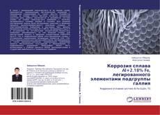 Bookcover of Коррозия сплава Al+2.18% Fe, легированного элементами подгруппы галлия