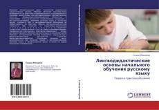 Couverture de Лингводидактические основы начального обучения русскому языку