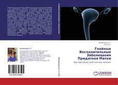 Bookcover of Гнойные Воспалительные Заболевания Придатков Матки
