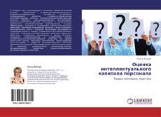 Оценка интеллектуального капитала персонала kitap kapağı