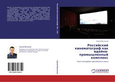Bookcover of Российский кинематограф как идейно-промышленный комплекс