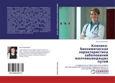 Borítókép a  Клинико-биохимическая характеристика заболеваний желчевыводящих путей - hoz