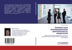 Buchcover von Совместная инновационная деятельность педагогов