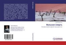 Bookcover of Вольная смерть