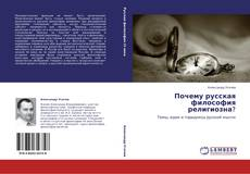 Bookcover of Почему русская философия религиозна?