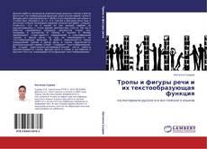 Bookcover of Тропы и фигуры речи и их текстообразующая функция