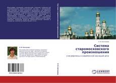 Bookcover of Система старомосковского произношения