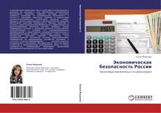 Обложка Экономическая безопасность России