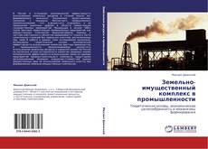 Bookcover of Земельно-имущественный комплекс в промышленности