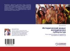 Bookcover of Исторический модус молодёжных субкультур