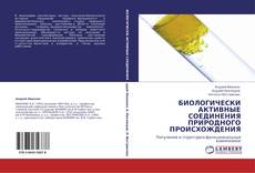 Bookcover of БИОЛОГИЧЕСКИ АКТИВНЫЕ СОЕДИНЕНИЯ ПРИРОДНОГО ПРОИСХОЖДЕНИЯ