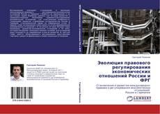 Copertina di Эволюция правового регулирования экономических отношений России и ФРГ