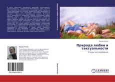 Природа любви и сексуальности kitap kapağı