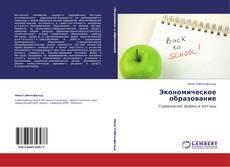 Portada del libro de Экономическое образование