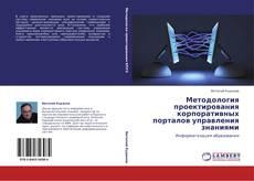 Обложка Методология проектирования корпоративных порталов управления знаниями