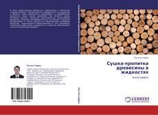 Bookcover of Сушка-пропитка древесины в жидкостях
