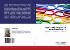 Capa do livro de Мультикультурная современность