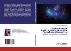 Bookcover of Национальная идентичность граждан Республики Беларусь