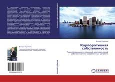 Bookcover of Корпоративная собственность