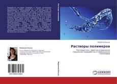 Bookcover of Растворы полимеров