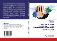 Copertina di Нейросетевое моделирование жидкостных ракетных двигателей