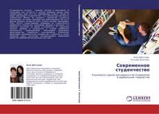 Buchcover von Современное студенчество