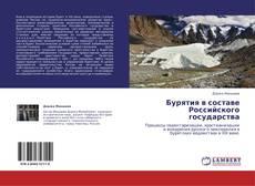 Buchcover von Бурятия в составе Российского государства