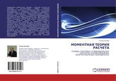 МОМЕНТНАЯ ТЕОРИЯ РАСЧЕТА kitap kapağı