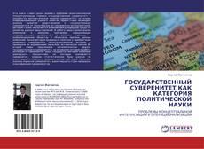 Bookcover of ГОСУДАРСТВЕННЫЙ СУВЕРЕНИТЕТ КАК КАТЕГОРИЯ ПОЛИТИЧЕСКОЙ НАУКИ