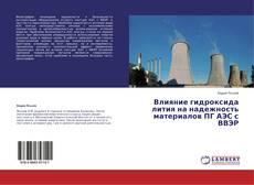 Bookcover of Влияние гидроксида лития на надежность материалов ПГ АЭС с ВВЭР