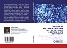 Обложка Генерация ультрадисперсных частиц методом электронного облучения
