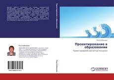 Bookcover of Проектирование в образовании