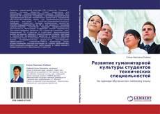 Обложка Развитие гуманитарной культуры студентов технических специальностей